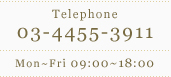 03-4455-3911
