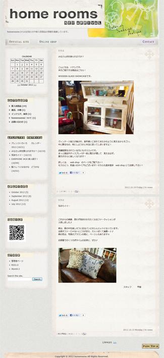 ホームルームズ トピックス用ブログ