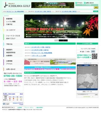 市川ゴルフ WEB